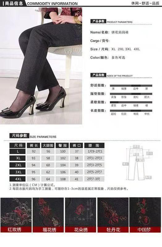 绣花直筒妈妈裤80-2.jpg