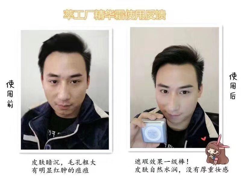 萃工厂气垫精华霜30-3.jpg