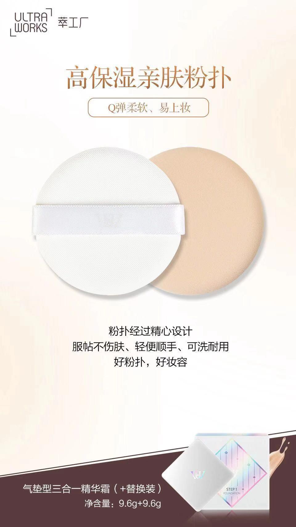 萃工厂气垫精华霜30-15.jpg