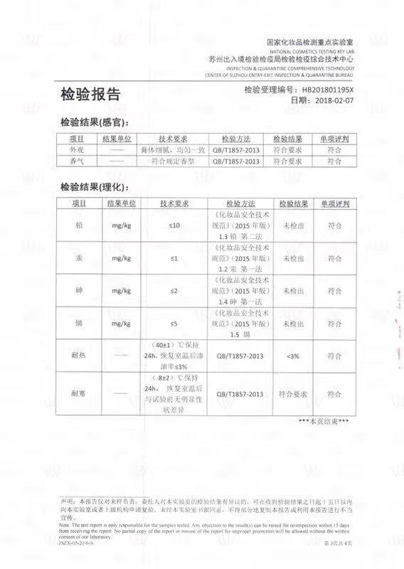 萃工厂气垫精华霜30-8.jpg