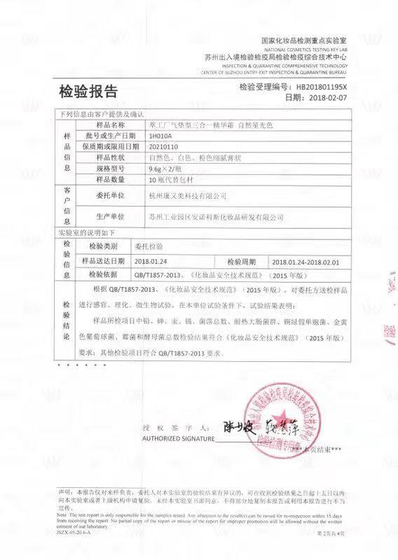 萃工厂气垫精华霜30-6.jpg