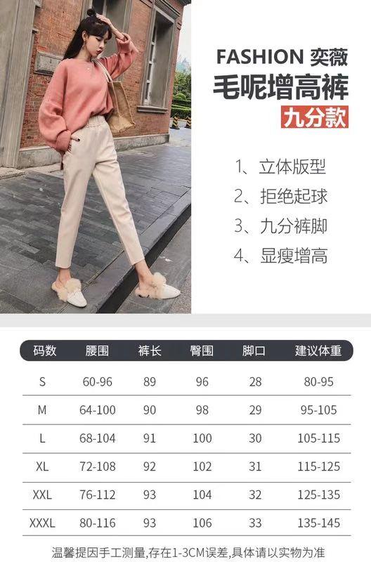 嗨团团购-奕薇毛呢增高裤89.jpg