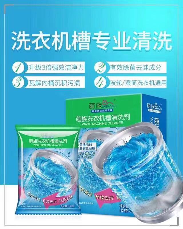 嗨团萌族洗衣机槽清洗剂52.jpg