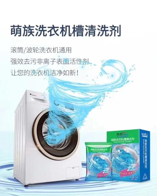 嗨团萌族洗衣机槽清洗剂53.jpg