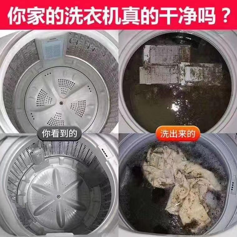 嗨团萌族洗衣机槽清洗剂59.jpg
