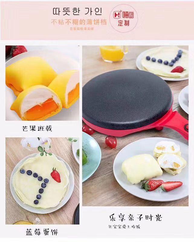 嗨团定制薄饼机82.jpg