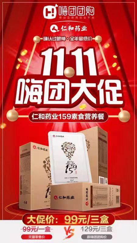 嗨团仁和159全素食代餐粉 50-1.jpg