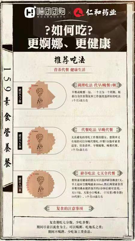 嗨团仁和159全素食代餐粉 50-2.jpg