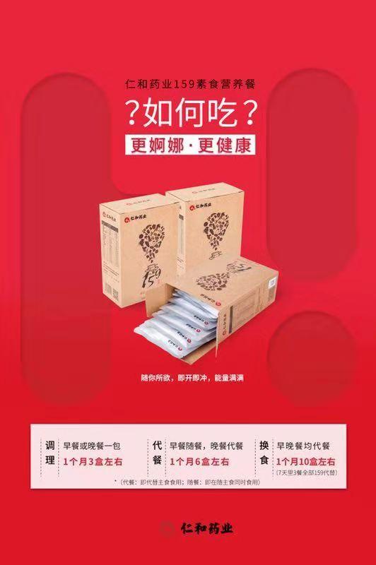 嗨团仁和159全素食代餐粉 50-3.jpg