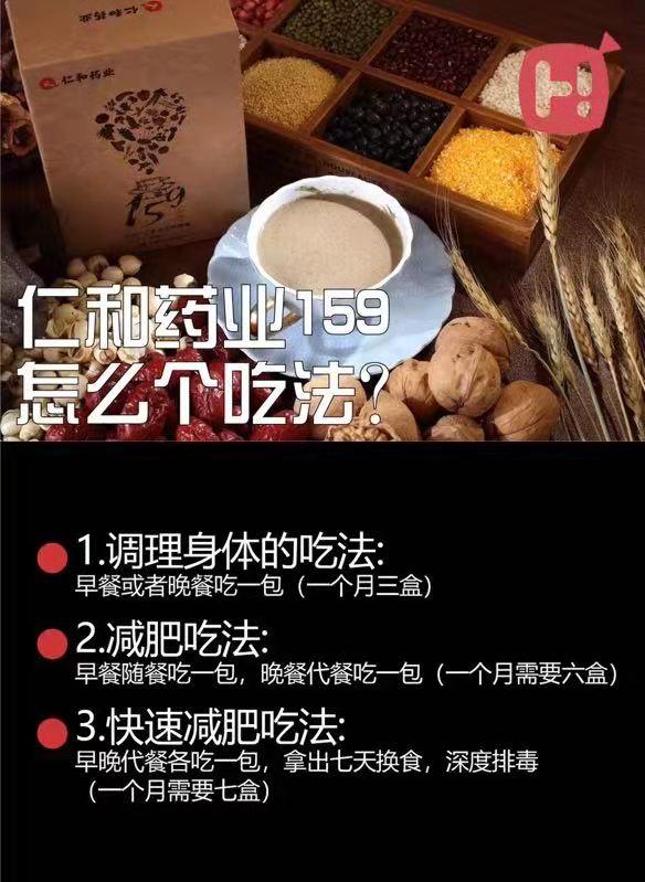 嗨团仁和159全素食代餐粉 47.jpg