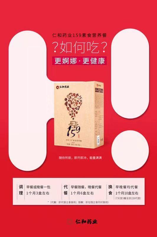 嗨团仁和159全素食代餐粉 50-4.jpg