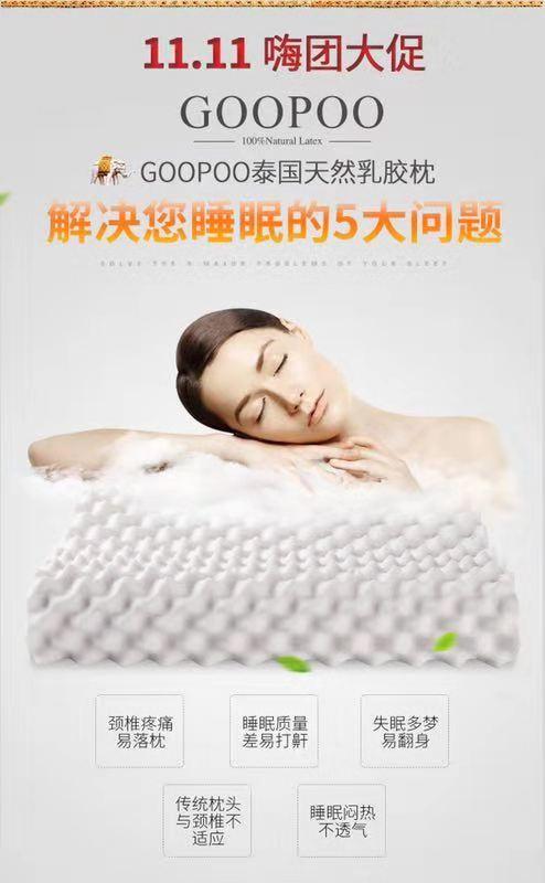 嗨团GOOPOO泰国天然乳胶枕30-11.jpg