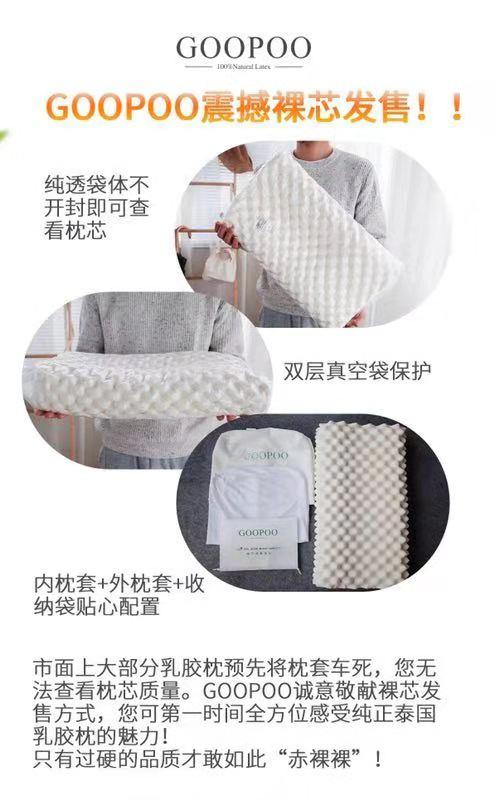 嗨团GOOPOO泰国天然乳胶枕30-9.jpg
