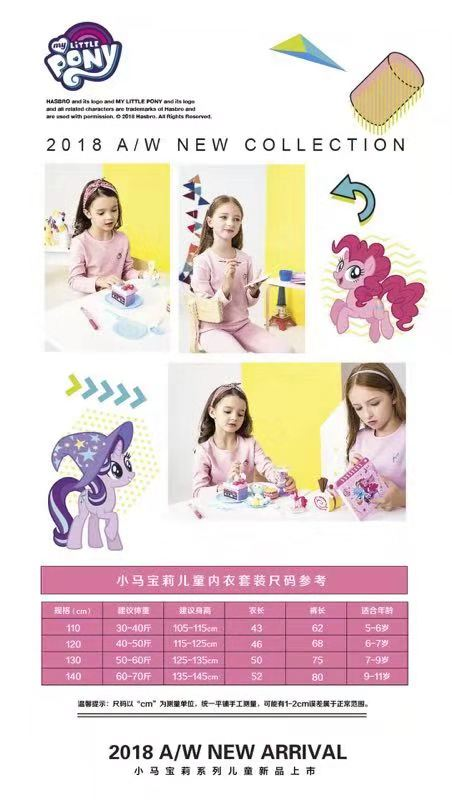 嗨团妖精可可儿童保暖套装31.jpg