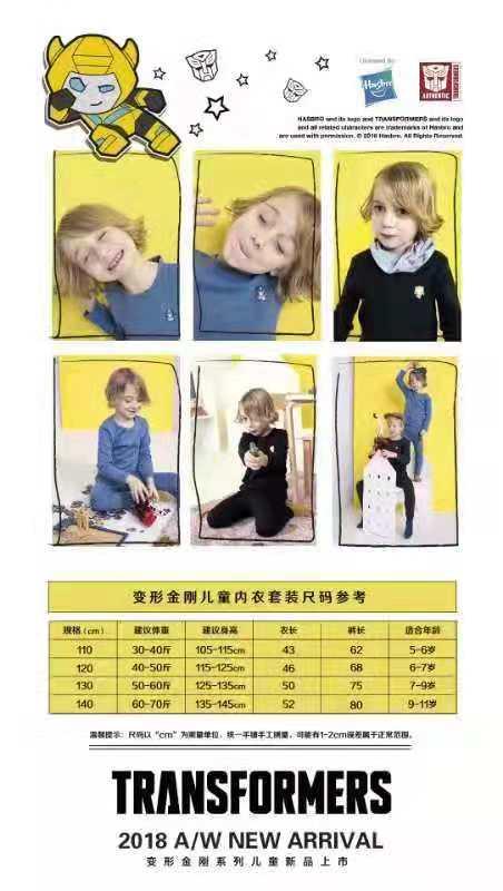 嗨团妖精可可儿童保暖套装32.jpg