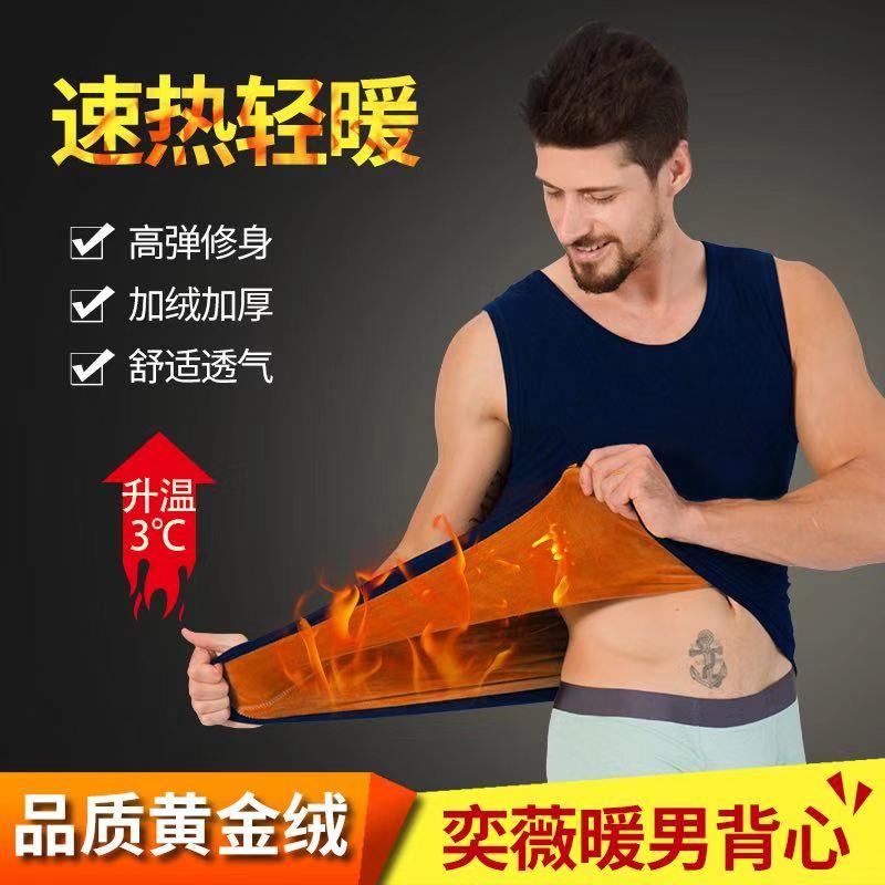 嗨团奕薇暖男背心34.jpg