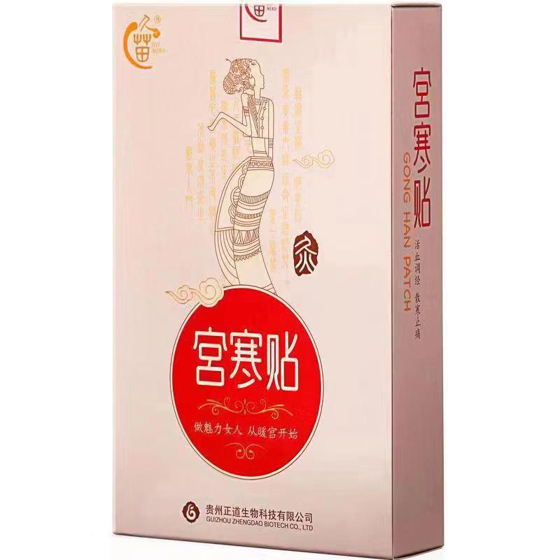 嗨团宫寒贴3盒11.jpg