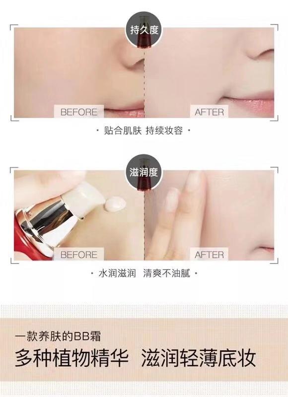 嗨团谜尚大红BB霜36.jpg