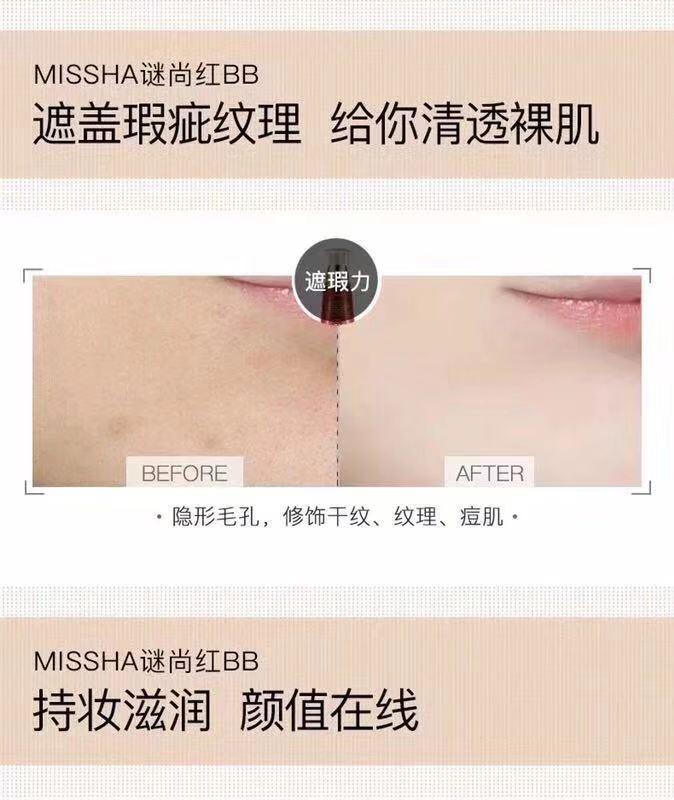 嗨团谜尚大红BB霜37.jpg
