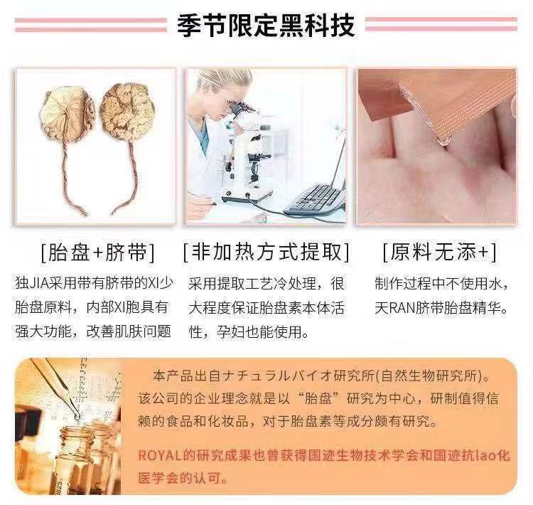 嗨团浪漫主义脐带血精华82.jpg