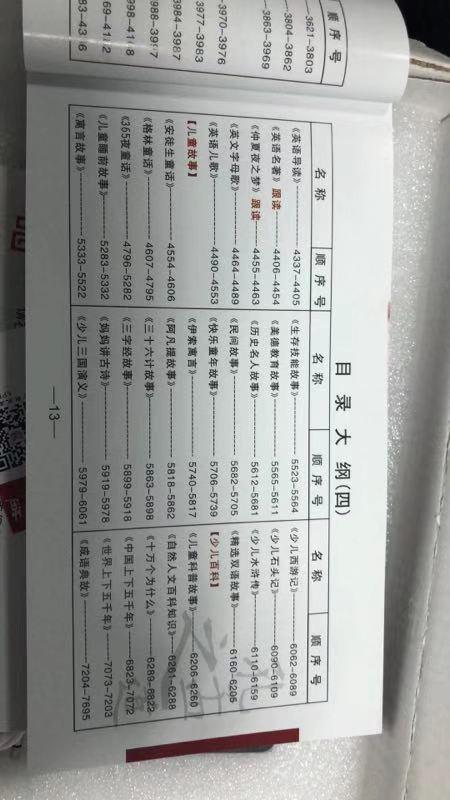 嗨团孔孟之道K5国学机20-3.jpg