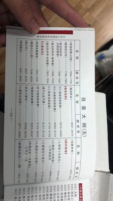 嗨团孔孟之道K5国学机20-4.jpg