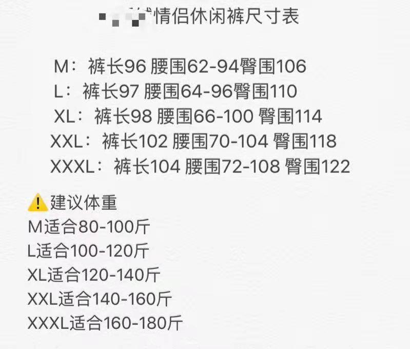 嗨团鑫彩绒情侣休闲裤60-2.jpg