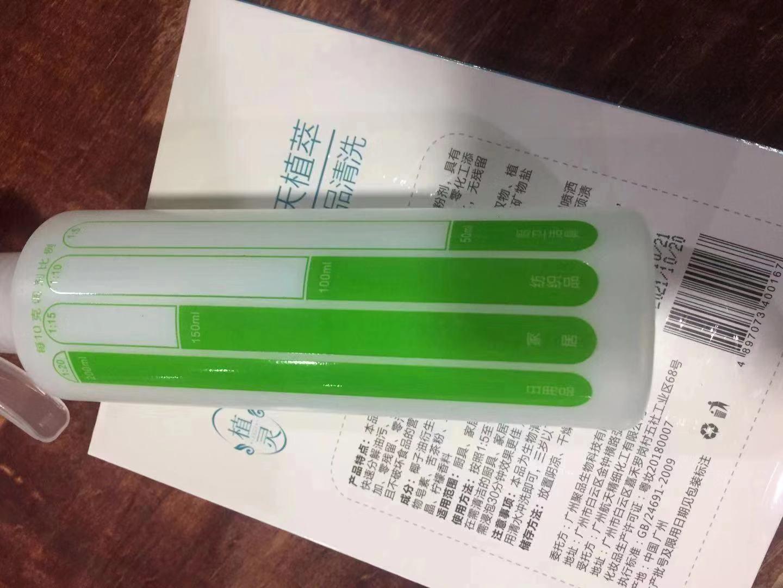 嗨团植萃催化酶洁净元素25.jpg
