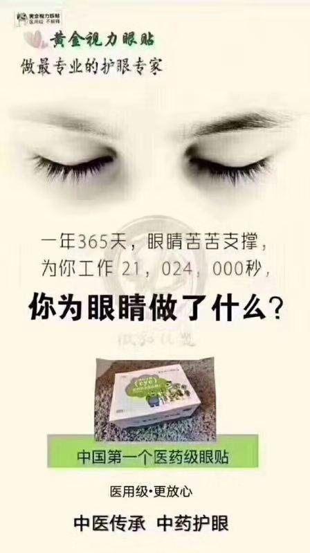 嗨团黄金视力眼贴93.jpg