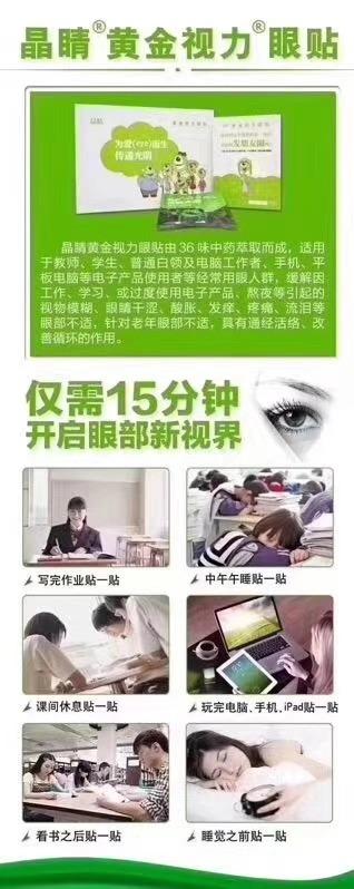 嗨团黄金视力眼贴94.jpg