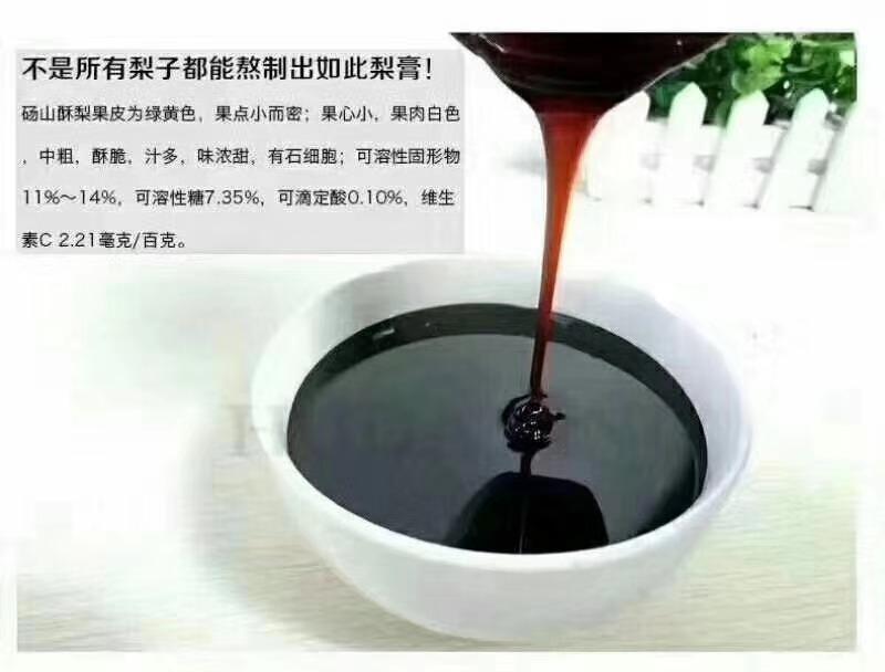 嗨团定制秋梨膏27.jpg