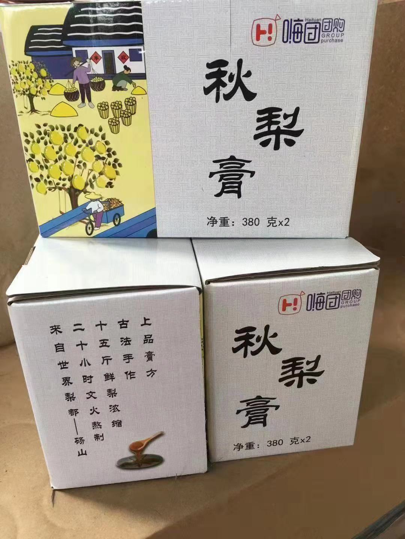 嗨团定制秋梨膏29.jpg