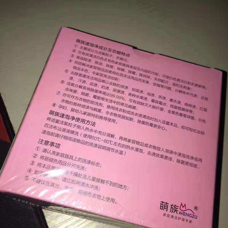 嗨团萌族速泡净43.jpg