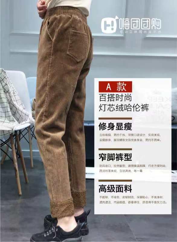 嗨团团购灯芯绒哈伦裤41.jpg