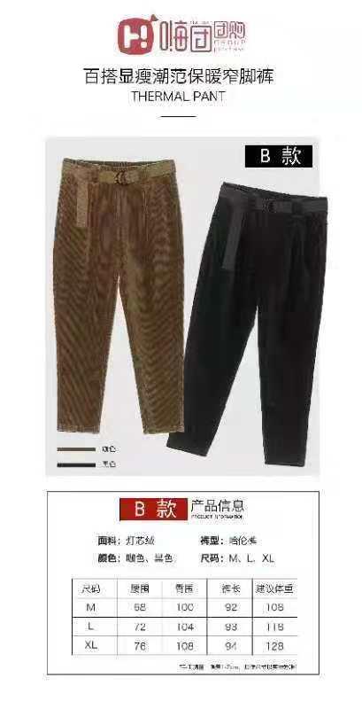 嗨团团购灯芯绒哈伦裤44.jpg