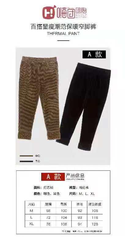 嗨团团购灯芯绒哈伦裤43.jpg