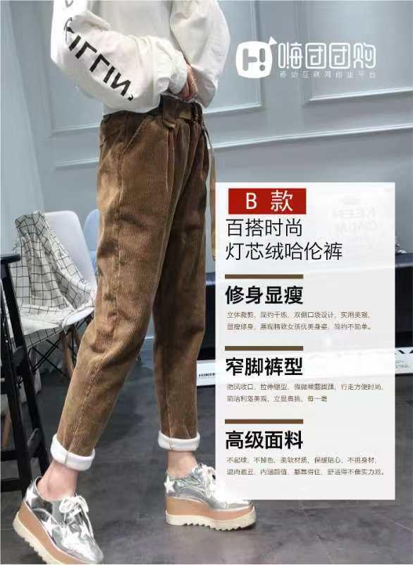 嗨团团购灯芯绒哈伦裤45.jpg