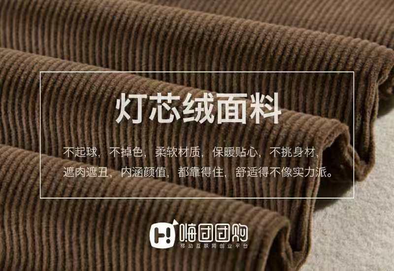 嗨团团购灯芯绒哈伦裤46.jpg