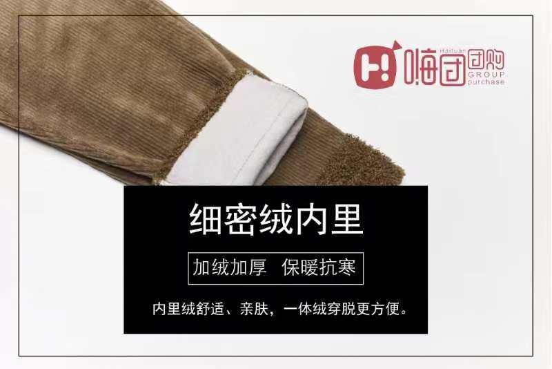嗨团团购灯芯绒哈伦裤48.jpg