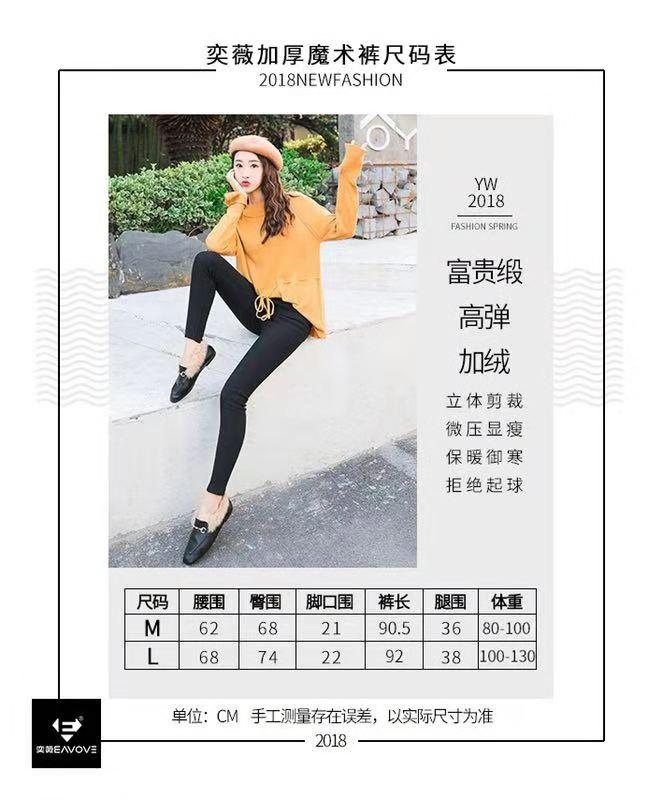嗨团团购奕薇加厚魔术裤18.jpg
