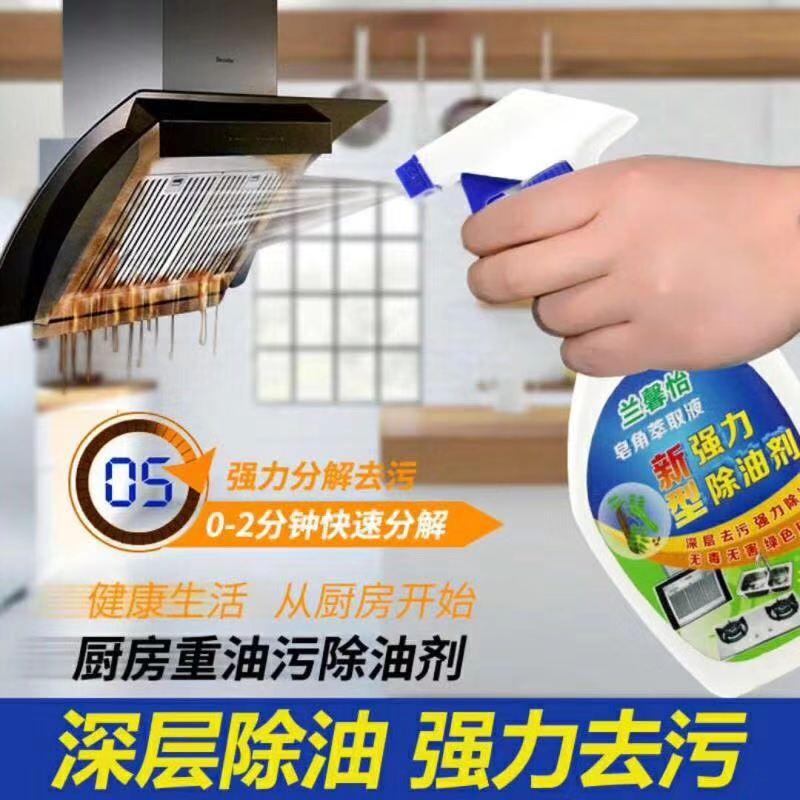 嗨团团购兰馨怡除油剂54.jpg
