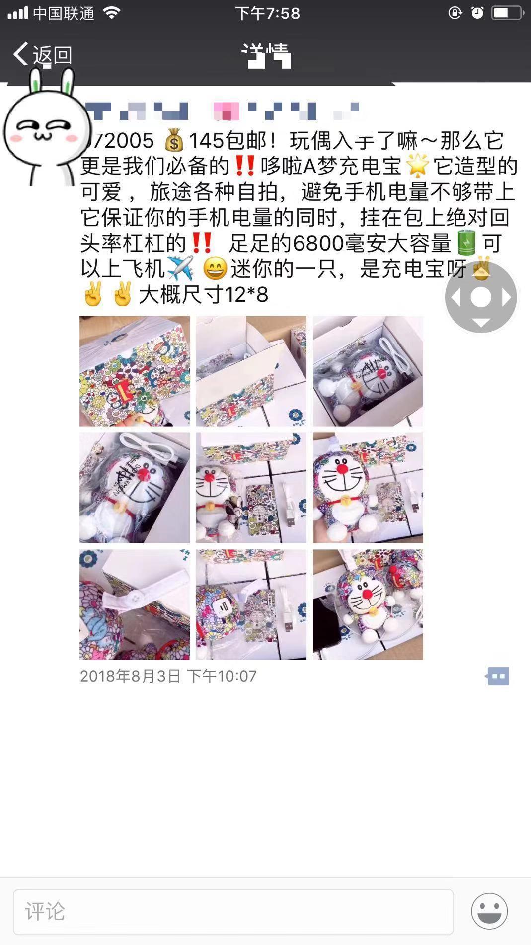嗨团哆啦A梦移动电源充电宝81.jpg