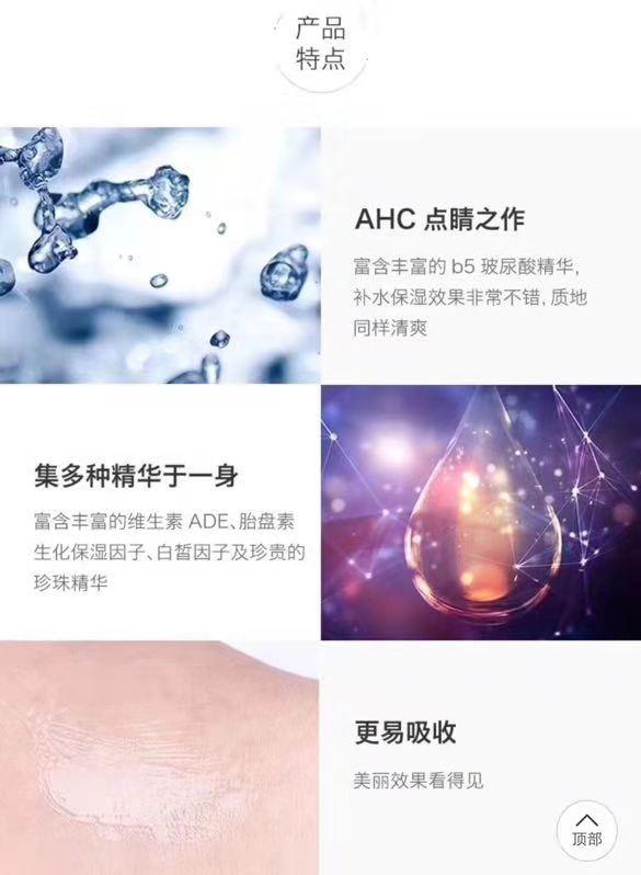 嗨团AHC第七代眼霜56.jpg