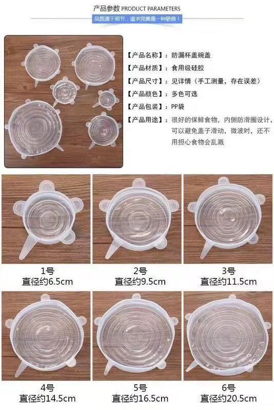 嗨团硅胶保鲜盖6件套2组80-3.jpg