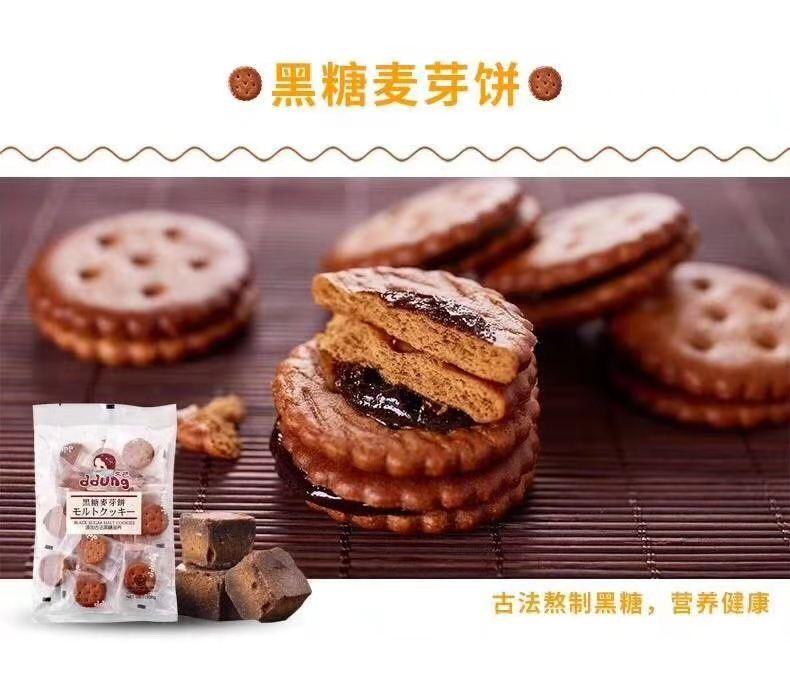 嗨团冬己牌麦芽饼干5包86.jpg