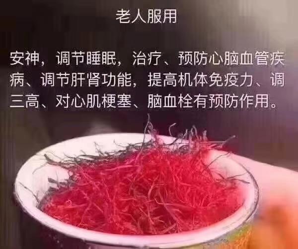 嗨团迪拜藏红花5克46.jpg