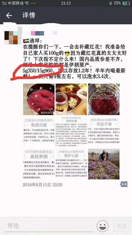 嗨团迪拜藏红花5克48.jpg