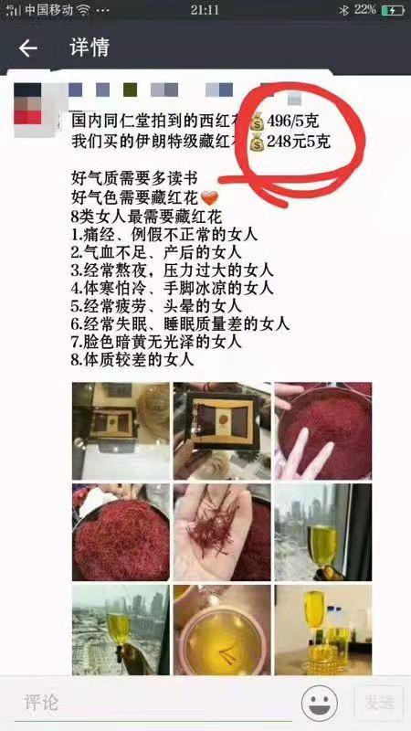 嗨团迪拜藏红花5克49.jpg