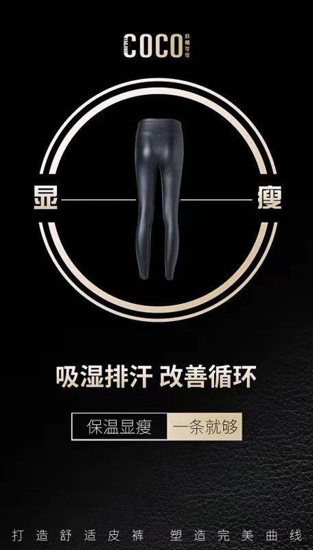 嗨团妖精可可变态瘦S加厚版皮裤27.jpg