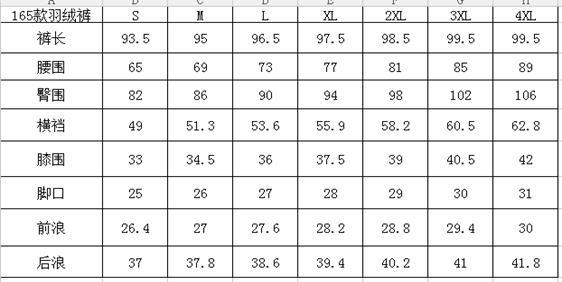 嗨团定制羽绒47.jpg